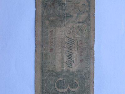 3 rubliai , Rusija , 1938