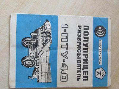 Puspriekabė – kratytuvas 1-ПТУ-4,0 1974