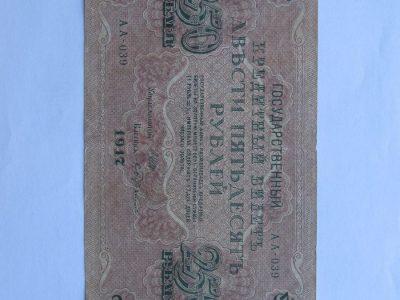 250 rubliu , Rusija , 1917 svastika