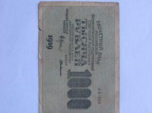 1000 rubliu , Rusija , 1919