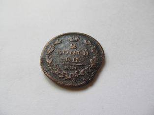 2 kapeikos , Rusija , 1826