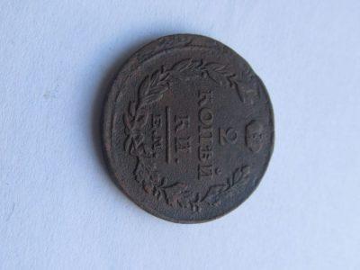 2 kapeikos , Rusija , 1815 STOVIS