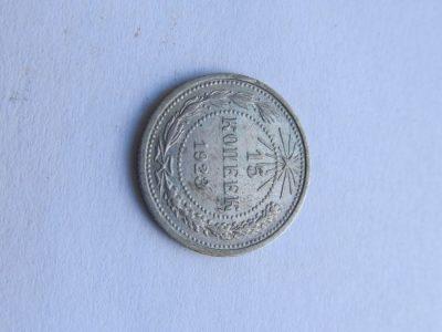 15 kapeiku , Rusija , 1923 sidabras