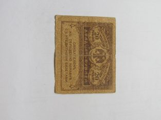 20 rubliu , Rusija , 1917