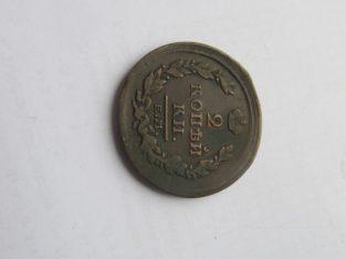 2 kapeikos , Rusija , 1817