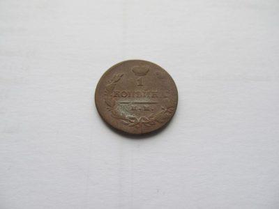 1 kapeika , Rusija , 1821 .