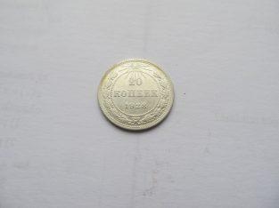 20 kapeiku , Rusija , 1923 sidabras