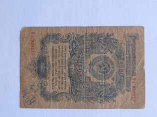1 rublis , Rusija , 1947 …