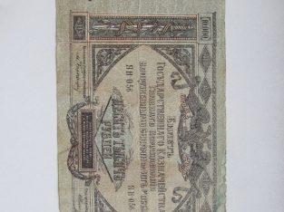 10 000 rubliu , Pietinė Armija Rusija , 1919