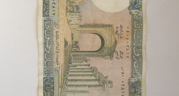 250 livres , Libanas , 1985