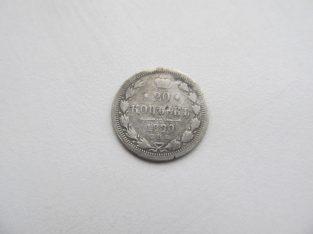 20 kapeiku , Rusija , 1880 sidabras
