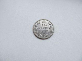 15 kapeiku , Rusija , 1903 sidabras