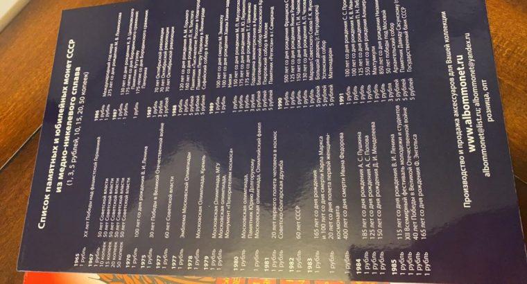 Jubiliejinių SSSR monetų albumas