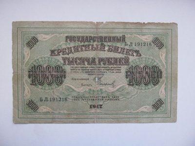 1000 rubliu , Rusija , 1917 svastika