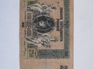 250 rubliu , Rostovas prie Dono , 1918