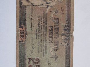 25 rubliai , Rostovas prie Dono Rusija , 1918