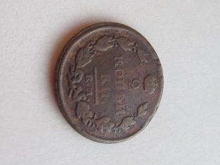 2 kapeikos , Rusija , 1820