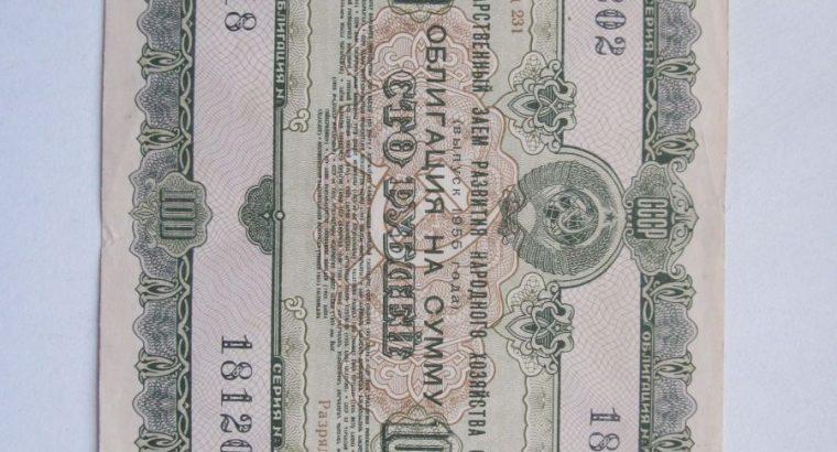 Obligacija 100 rubliu , CCCP , 1955