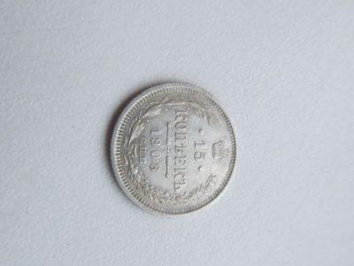 15 kapeiku , Rusija , 1908 sidabras