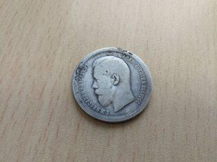 50 kapeiku Rusija 1895 metai