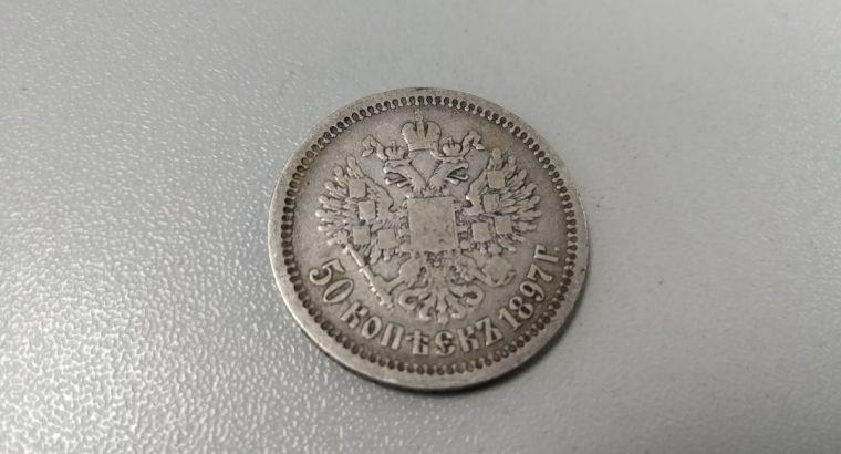 50 kapeiku Rusija 1897 metai