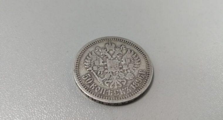 50 kapeiku Rusija 1896 metai