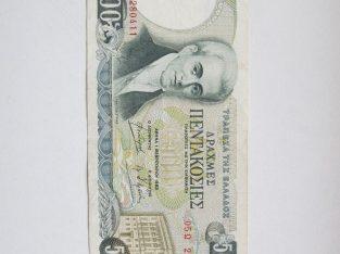 500 drahmu , Graikija , 1983