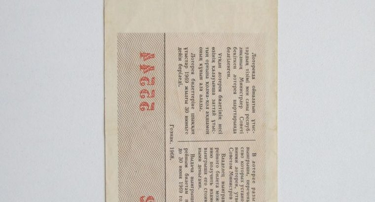 Loterijos bilietas , Kazachija 1968 / 6