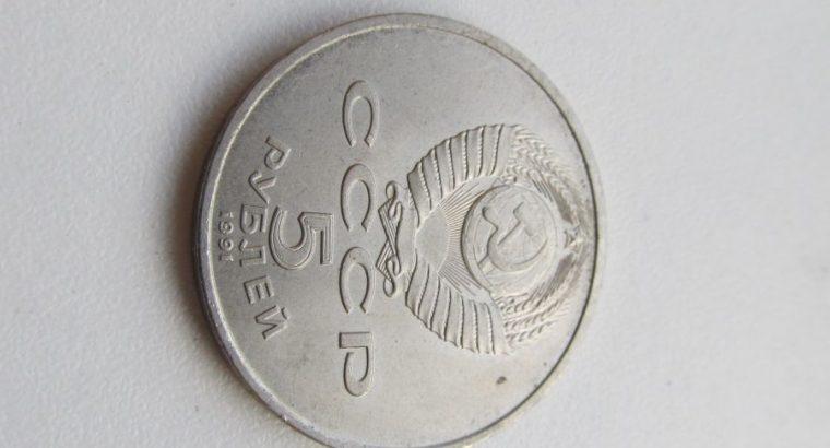 5 rubliai , Arhangelsko Soboras , CCCP
