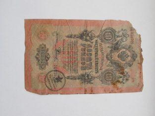 10 rubliu , Rusija , 1909 Uralo gubernijos štampas