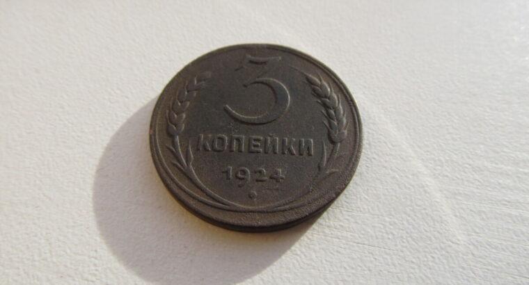3 kapeikos , Rusija , 1924