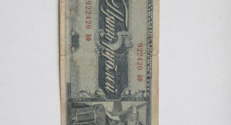 5 rubliai , Rusija , 1938