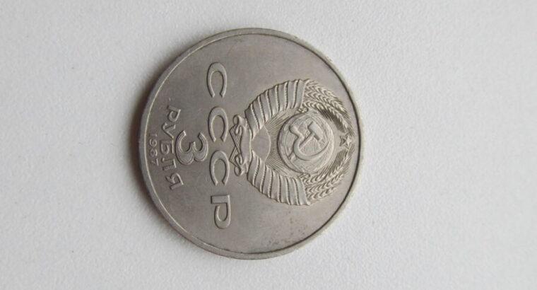 3 rubliai , Revoliucijos kareiviai , CCCP
