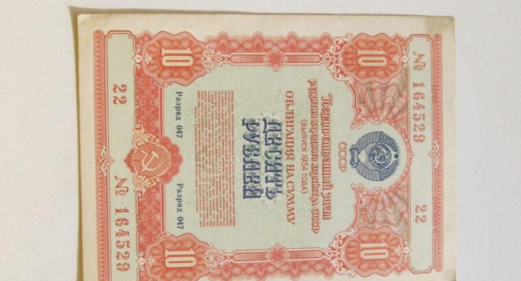 Obligacija 10 rubliu , CCCP , 1954