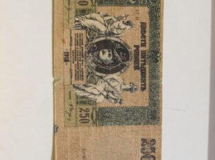 250 rubliu,Rostovas prie Dono,1918