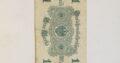 1 mark , Vokietija , 1914 ..