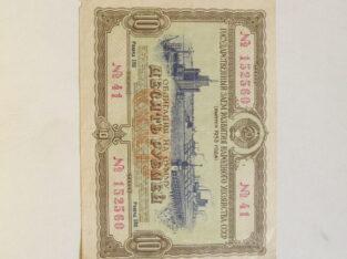 Obligacija 10 rubliu , CCCP , 1953
