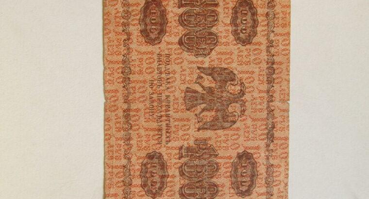 100 rubliu , Rusija , 1918