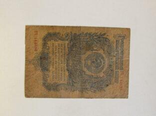 1 rublis , Rusija , 1947 .