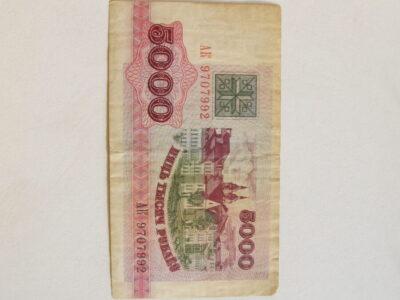 5000 rubliu , Baltarusija , 1992 Vytis