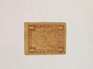 1 rublis , Rusija , 1919 .