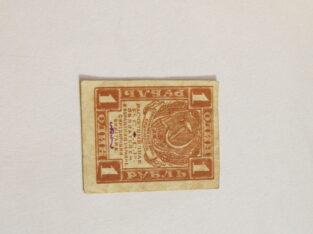 1 rublis , Rusija , 1919 ..