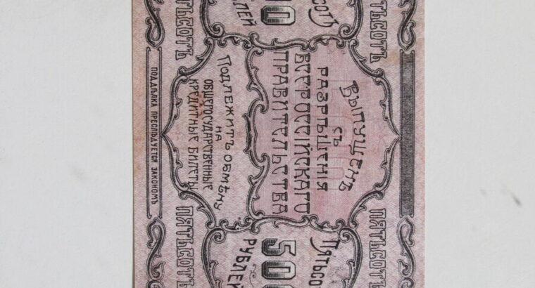 500 rubliu , Blagoveščenskas Rusija , 1920