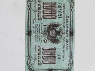 1000 rubliu , Blagoveščenskas Rusija , 1920