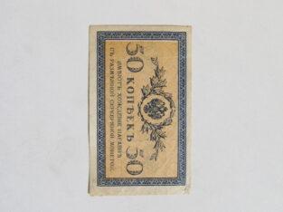 50 kapeiku , Rusija , 1915 .