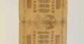 1000 rubliu , Rusija , 1918