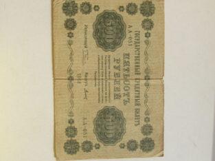 500 rubliu , Rusija , 1918