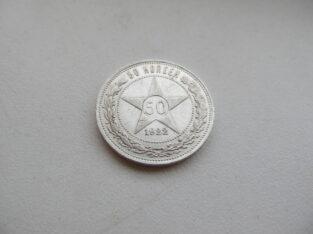 50 kapeiku , Rusija , 1922 sidabras