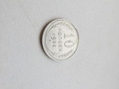10 kapeiku , Rusija , 1925 sidabras