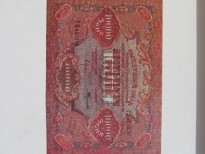 10 000 rubliu , Rusija , 1919